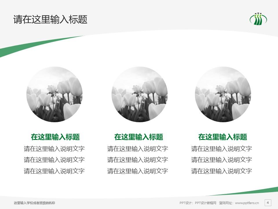 山东服装职业学院PPT模板下载_幻灯片预览图4