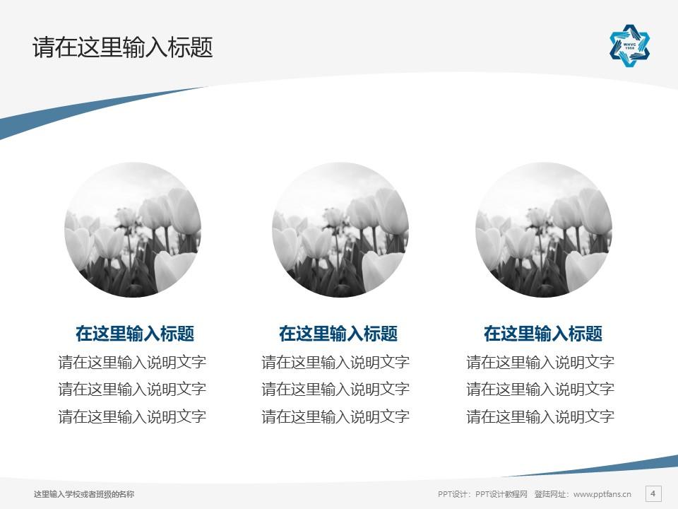 威海职业学院PPT模板下载_幻灯片预览图4