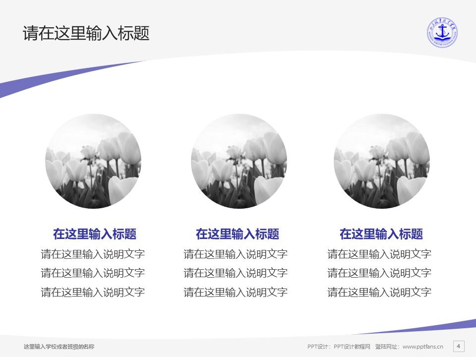 山东海事职业学院PPT模板下载_幻灯片预览图4