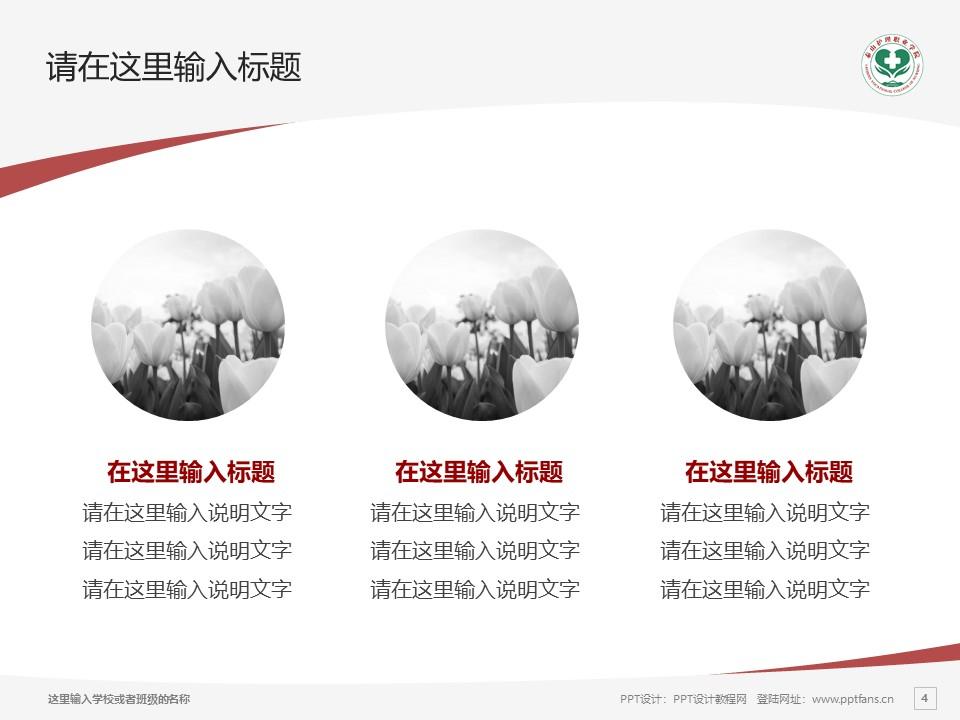 济南护理职业学院PPT模板下载_幻灯片预览图4