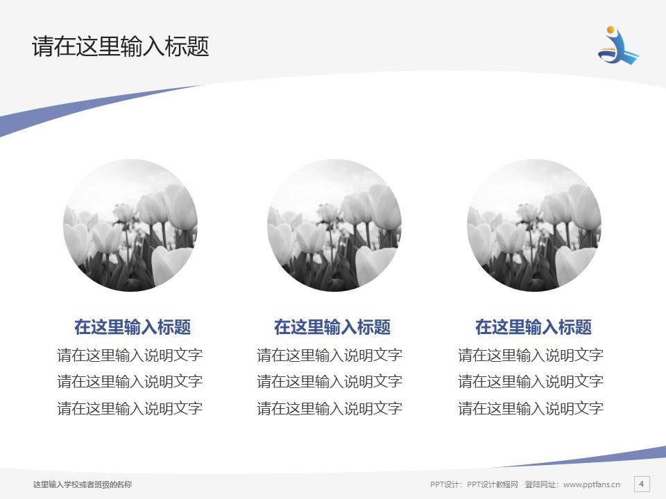 菏泽家政职业学院PPT模板下载_幻灯片预览图4