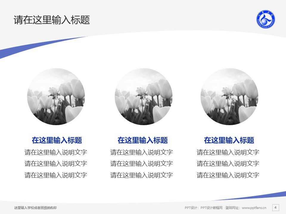 山东商业职业技术学院PPT模板下载_幻灯片预览图4