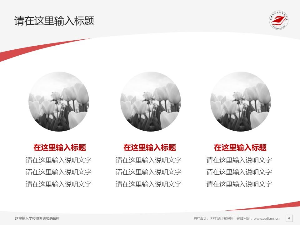 淄博师范高等专科学校PPT模板下载_幻灯片预览图4