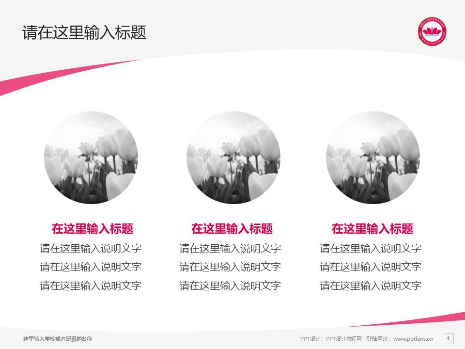 济南幼儿师范高等专科学校PPT模板下载_幻灯片预览图4