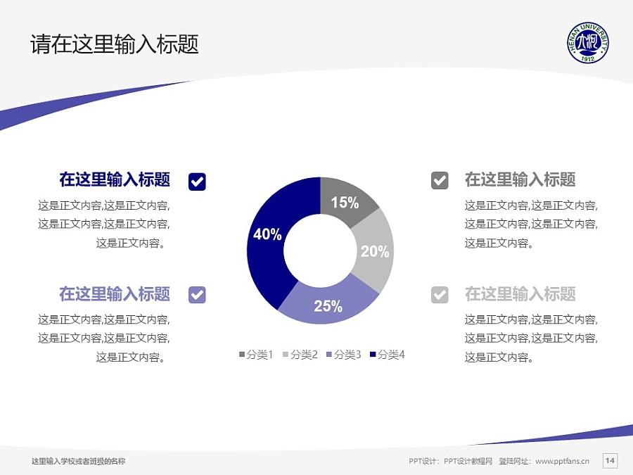 河南大学PPT模板下载_幻灯片预览图14