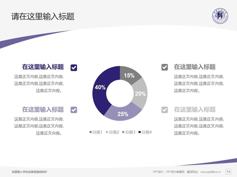 河南工业大学PPT模板下载_幻灯片预览图14