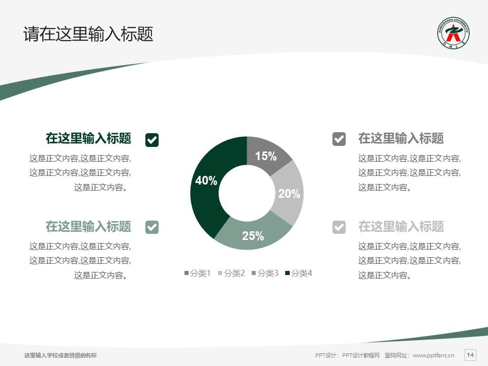 郑州大学PPT模板下载_幻灯片预览图14