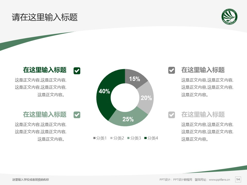 贵阳幼儿师范高等专科学校PPT模板_幻灯片预览图14