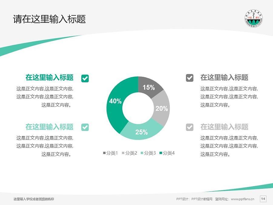 黔南民族医学高等专科学校PPT模板_幻灯片预览图14
