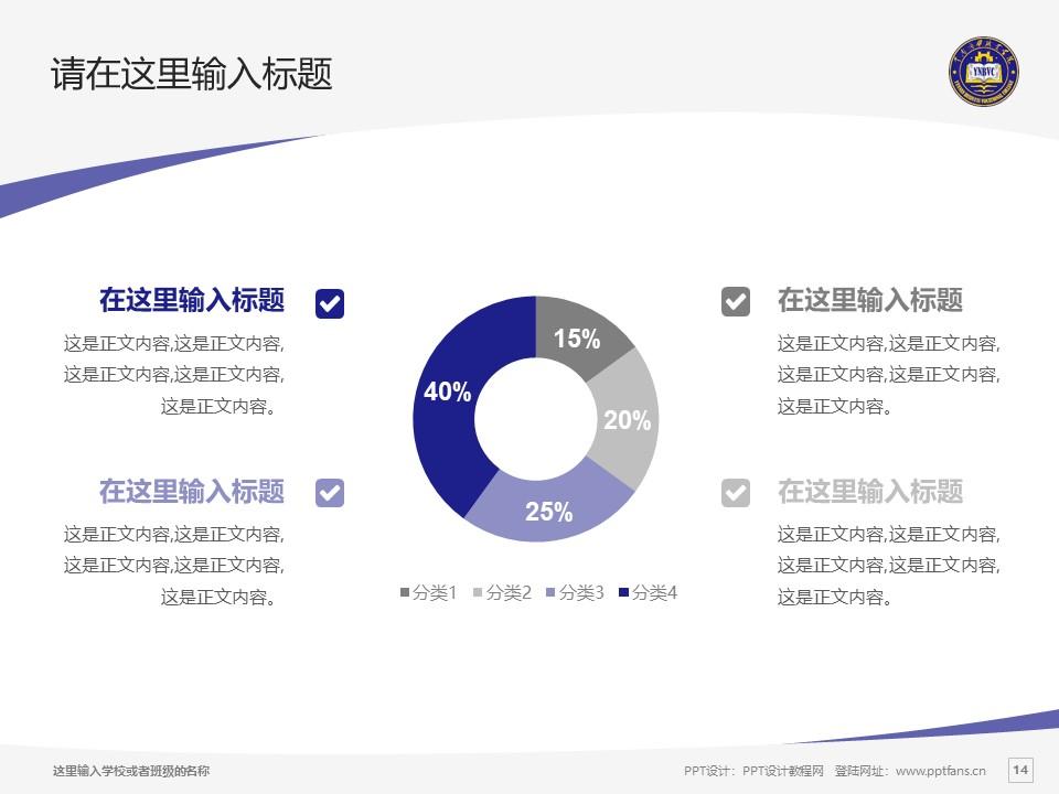 云南商务职业学院PPT模板下载_幻灯片预览图14