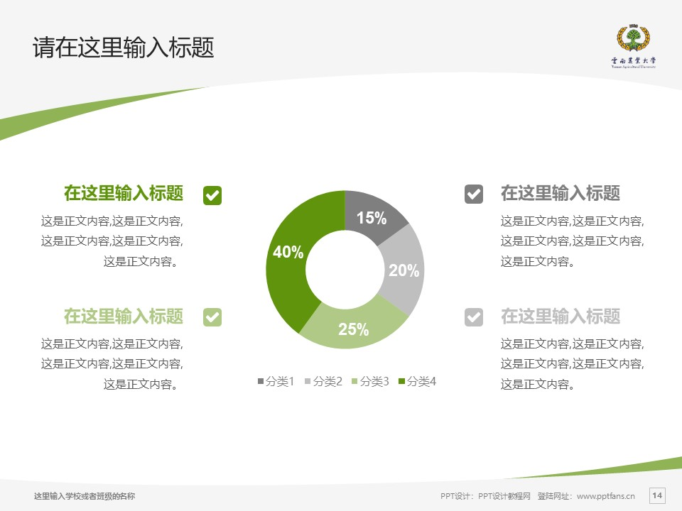 云南农业大学热带作物学院PPT模板下载_幻灯片预览图14