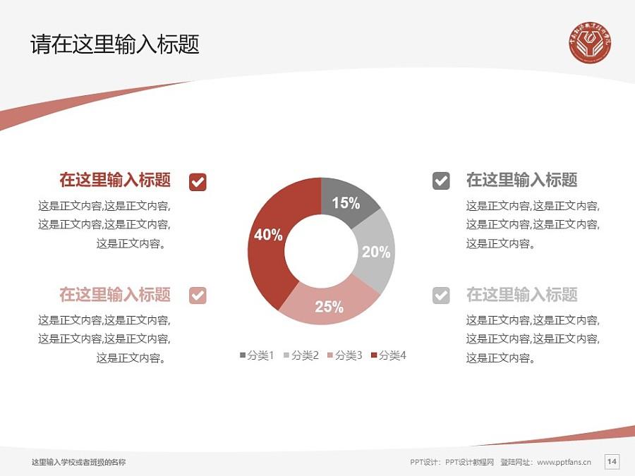 云南能源职业技术学院PPT模板下载_幻灯片预览图14