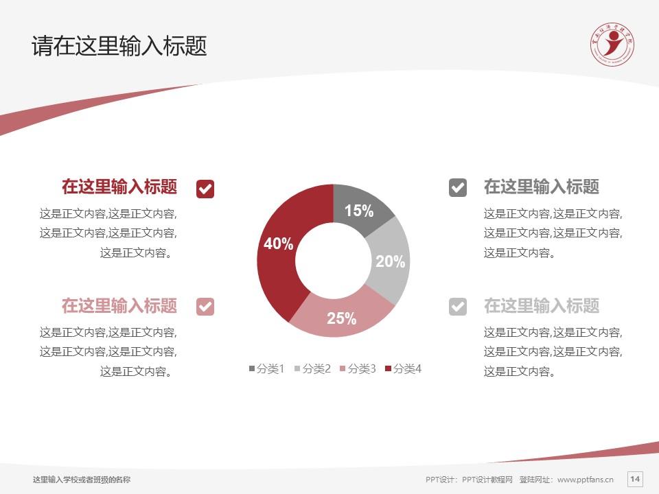 云南经济管理学院PPT模板下载_幻灯片预览图14