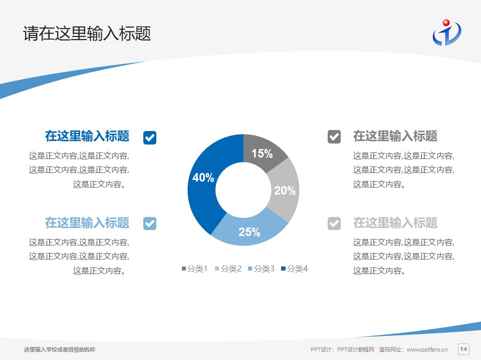 湖南信息职业技术学院PPT模板下载_幻灯片预览图14