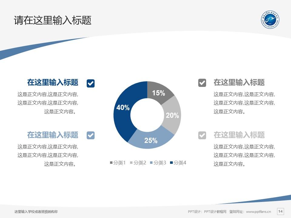 湖南九嶷职业技术学院PPT模板下载_幻灯片预览图14