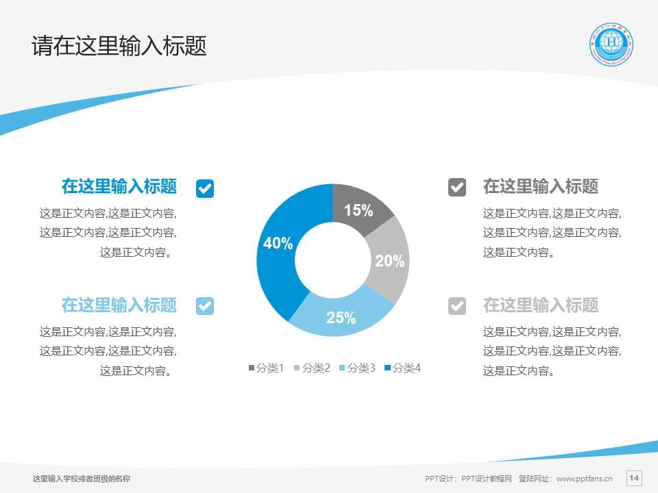 云南外事外语职业学院PPT模板下载_幻灯片预览图14