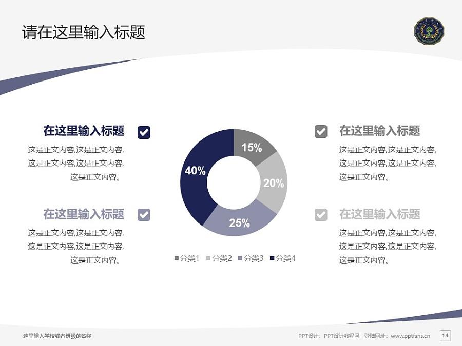 云南农业大学PPT模板下载_幻灯片预览图14