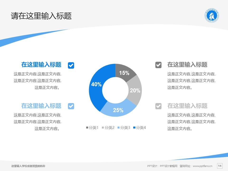 长沙南方职业学院PPT模板下载_幻灯片预览图14
