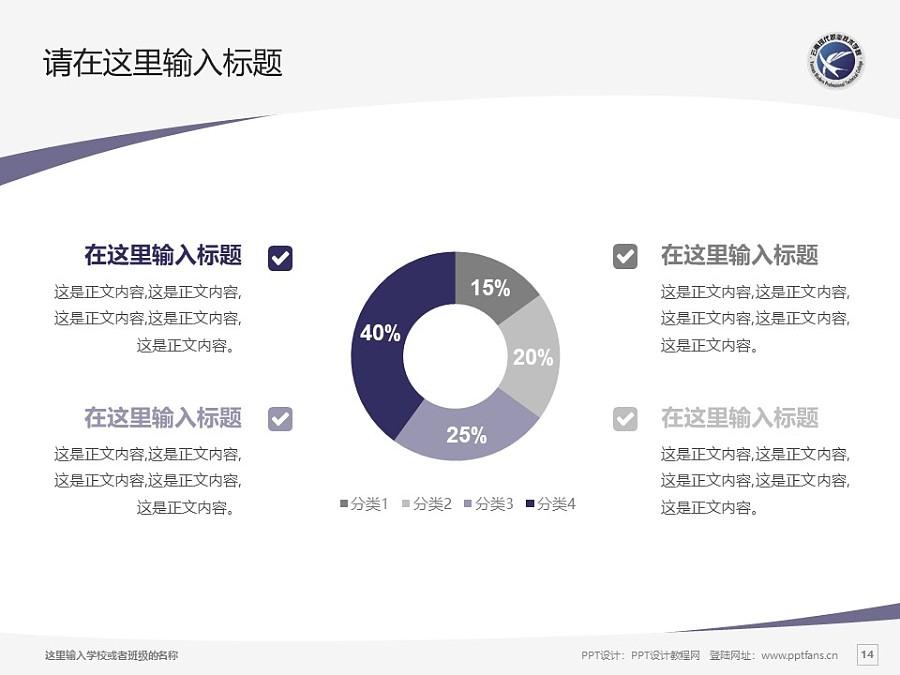 云南现代职业技术学院PPT模板下载_幻灯片预览图14