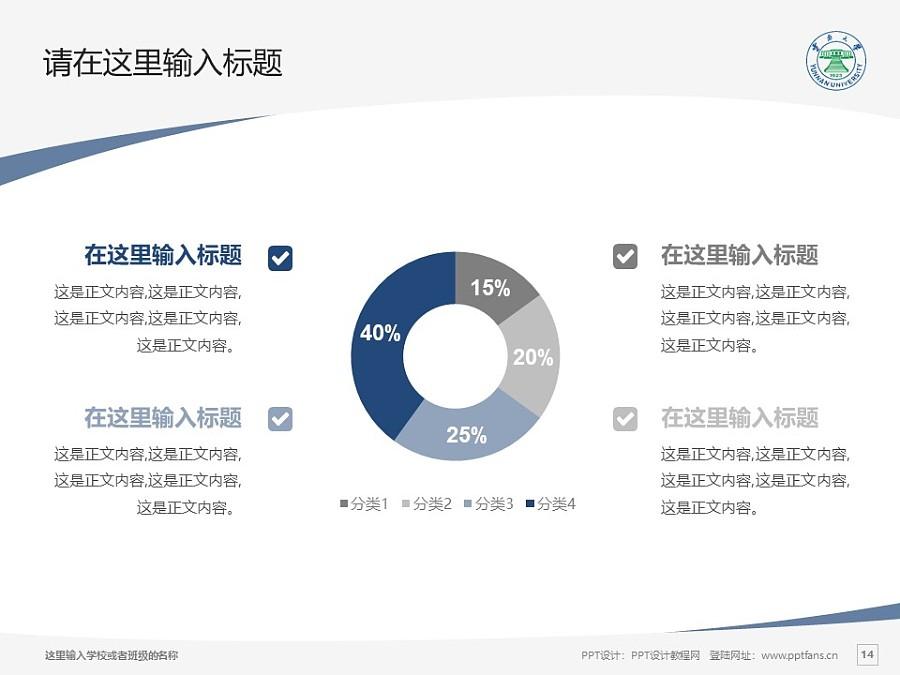 云南大学PPT模板下载_幻灯片预览图14