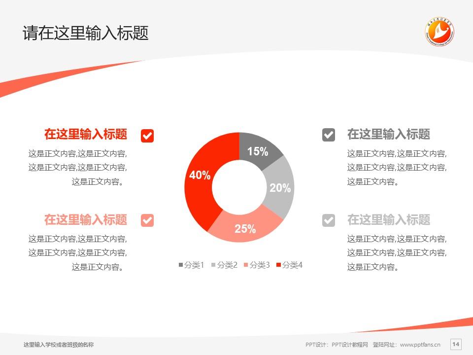 湖南民族职业学院PPT模板下载_幻灯片预览图13