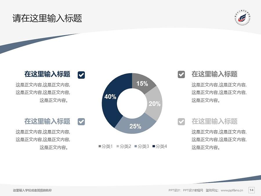 湖南化工职业技术学院PPT模板下载_幻灯片预览图14