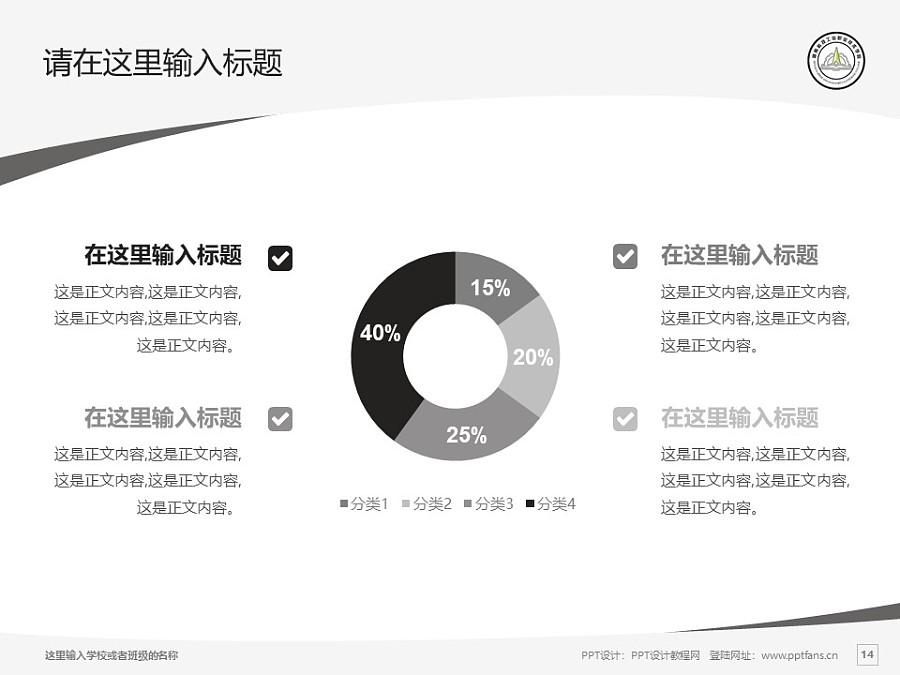 湖南科技工业职业技术学院PPT模板下载_幻灯片预览图14