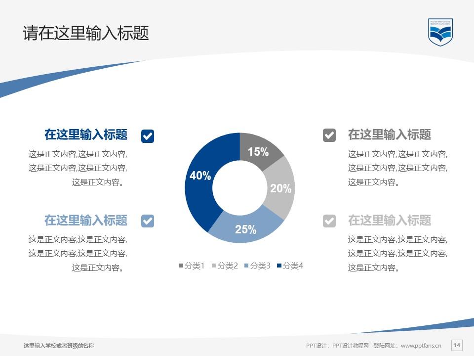 湖南涉外经济学院PPT模板下载_幻灯片预览图14