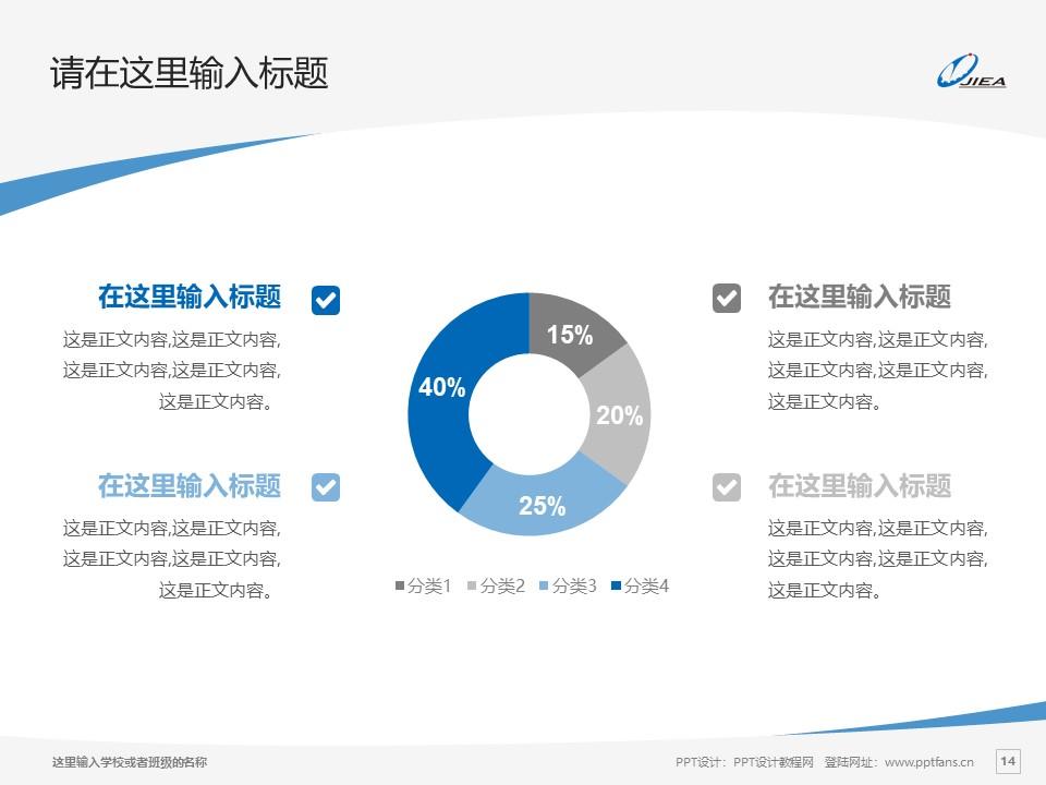 江西经济管理干部学院PPT模板下载_幻灯片预览图14
