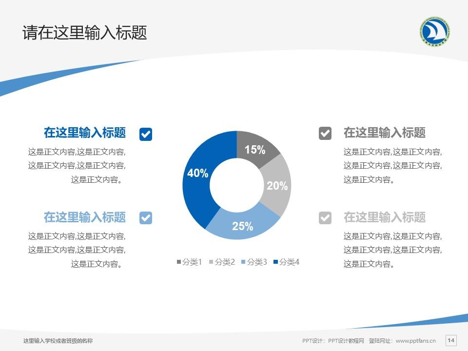 江西工业贸易职业技术学院PPT模板下载_幻灯片预览图14