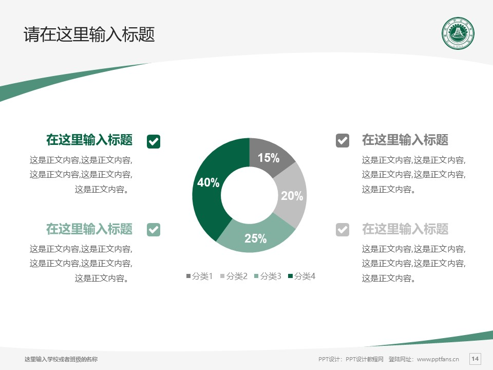 江西现代职业技术学院PPT模板下载_幻灯片预览图14
