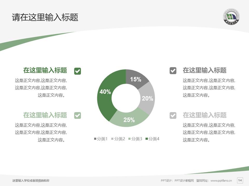 华东交通大学PPT模板下载_幻灯片预览图14