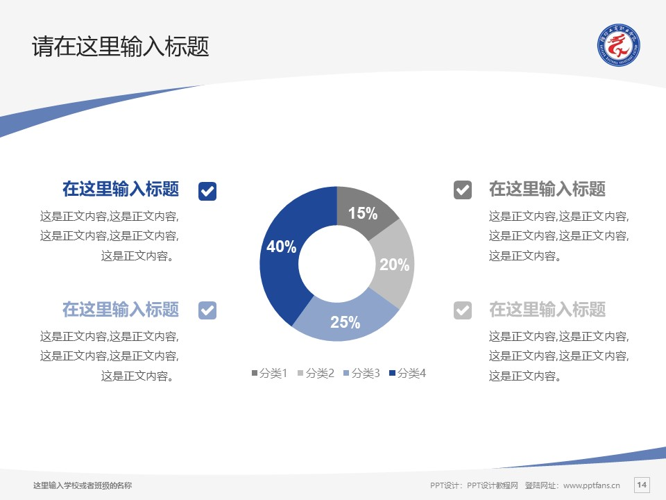 潍坊工商职业学院PPT模板下载_幻灯片预览图14