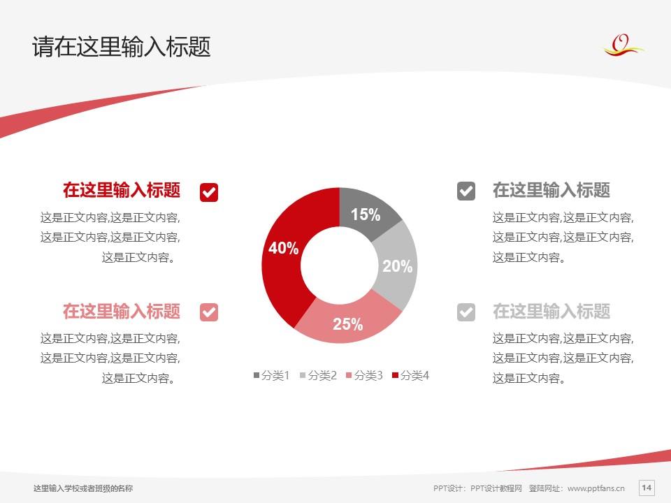 青岛求实职业技术学院PPT模板下载_幻灯片预览图14