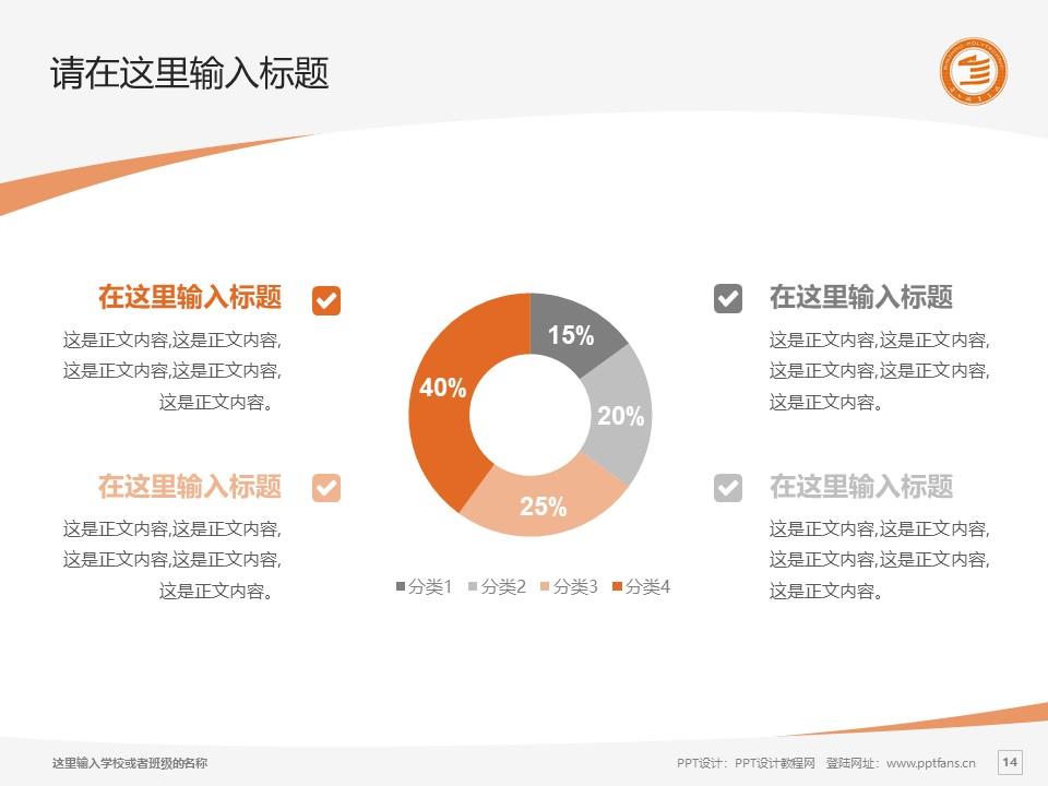 滨州职业学院PPT模板下载_幻灯片预览图14