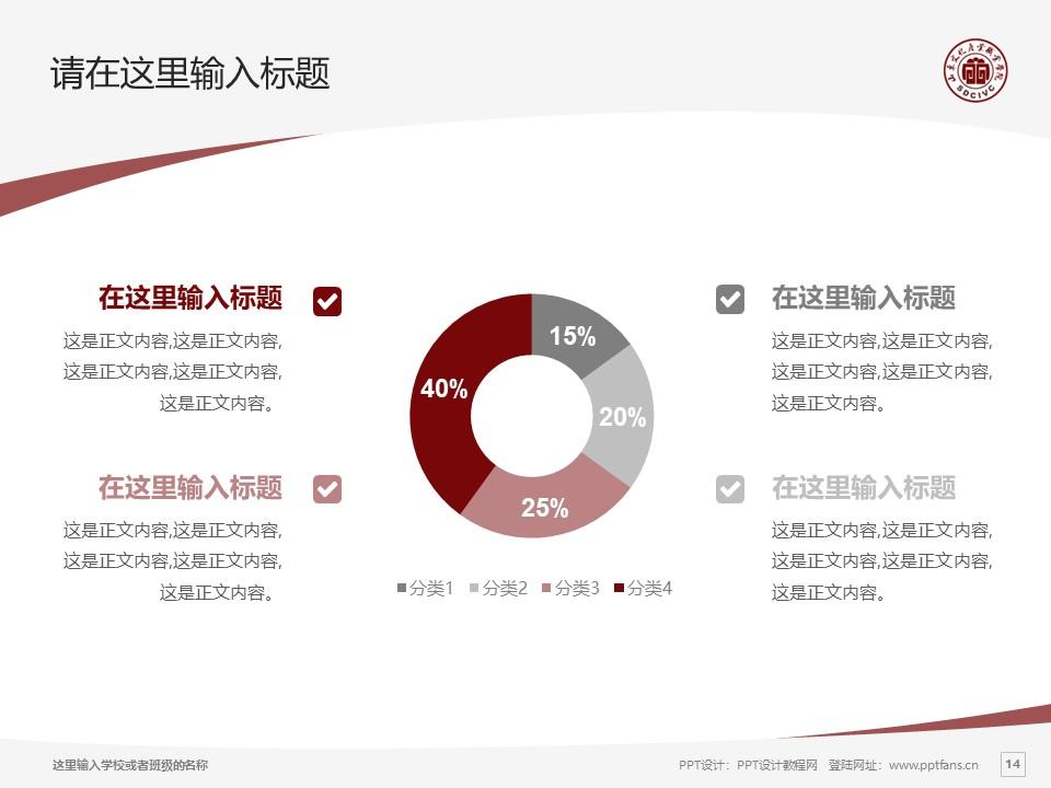 山东文化产业职业学院PPT模板下载_幻灯片预览图14