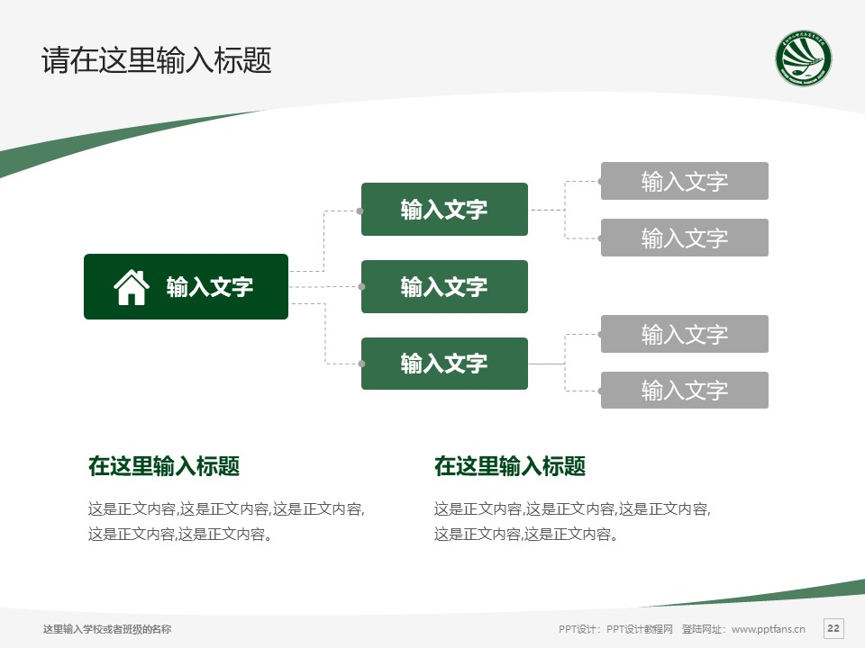 贵阳幼儿师范高等专科学校PPT模板_幻灯片预览图22