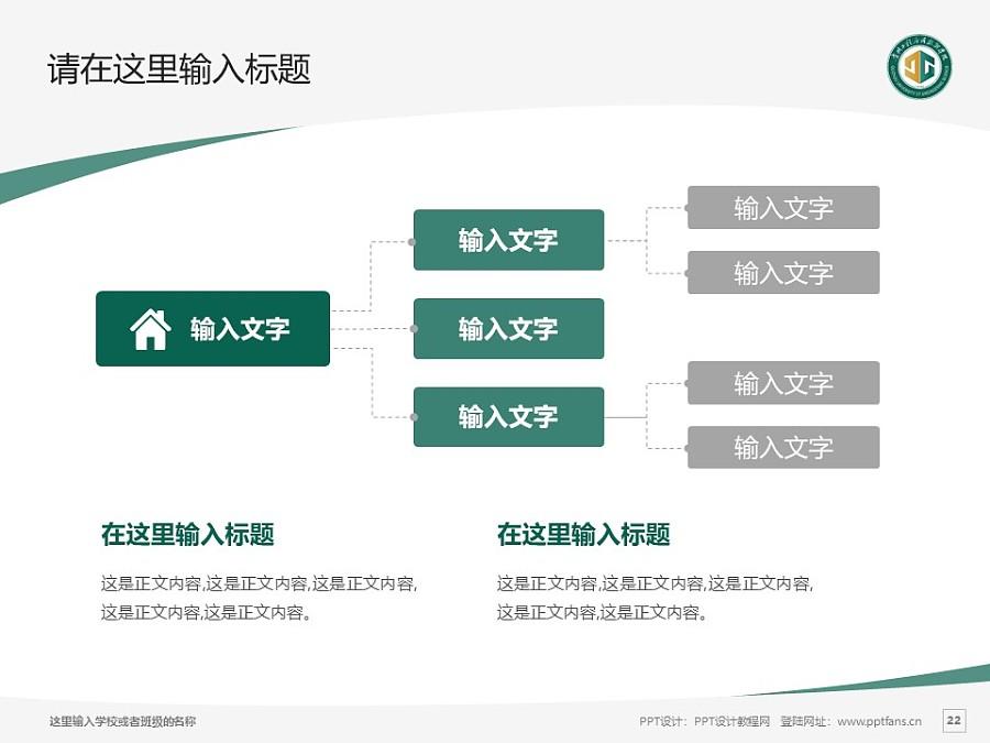 贵州工程应用技术学院PPT模板_幻灯片预览图22