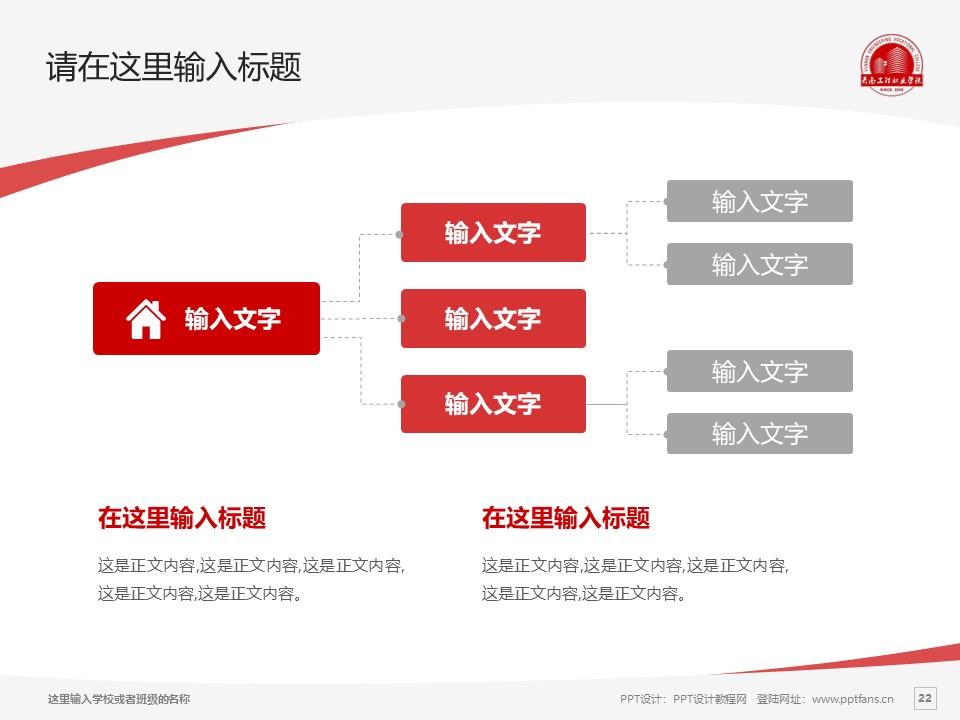 云南工程职业学院PPT模板下载_幻灯片预览图22