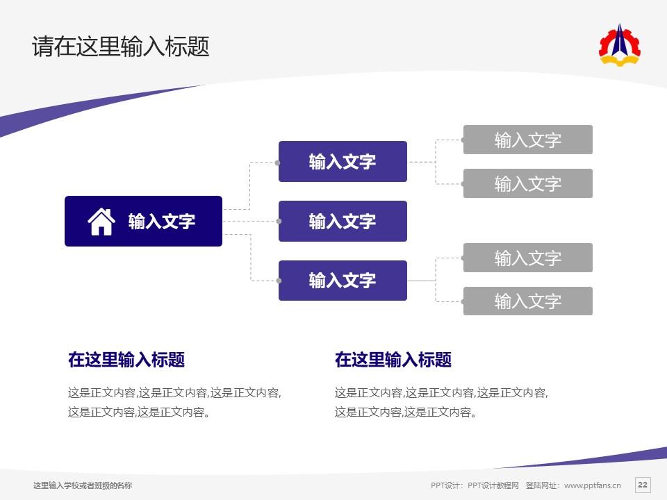 云南国防工业职业技术学院PPT模板下载_幻灯片预览图22