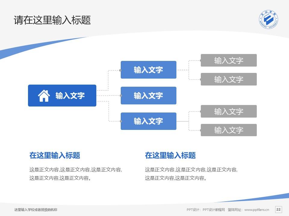 文山学院PPT模板下载_幻灯片预览图22