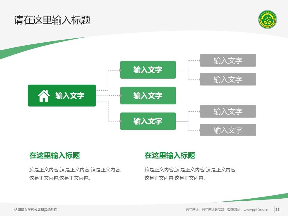 云南农业职业技术学院PPT模板下载_幻灯片预览图22