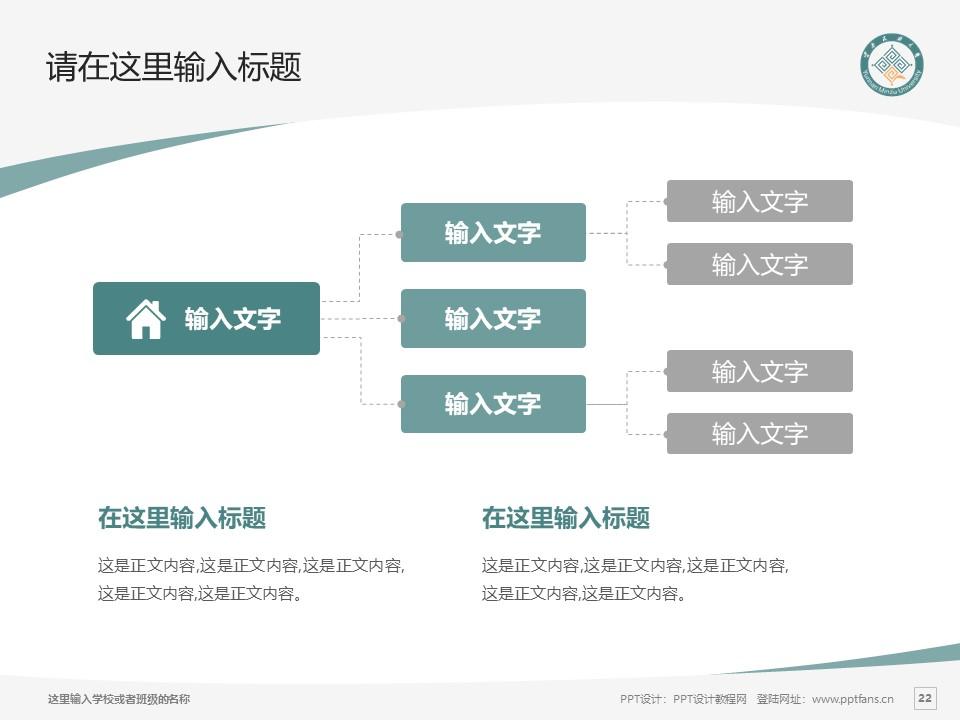 云南民族大学PPT模板下载_幻灯片预览图22