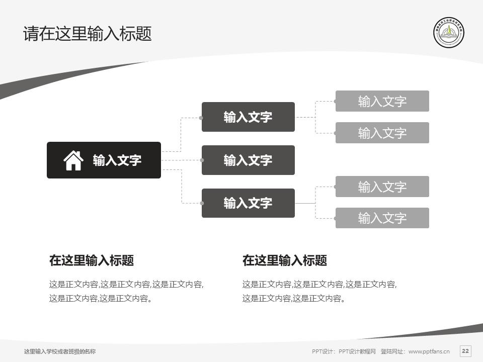 湖南科技工业职业技术学院PPT模板下载_幻灯片预览图22