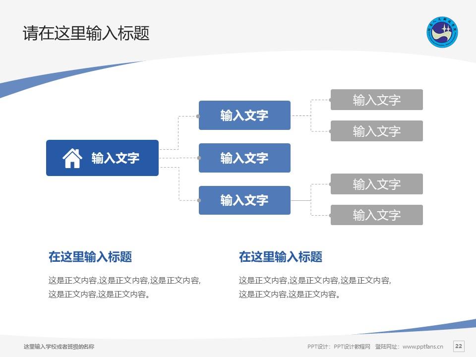 湖南人文科技学院PPT模板下载_幻灯片预览图22