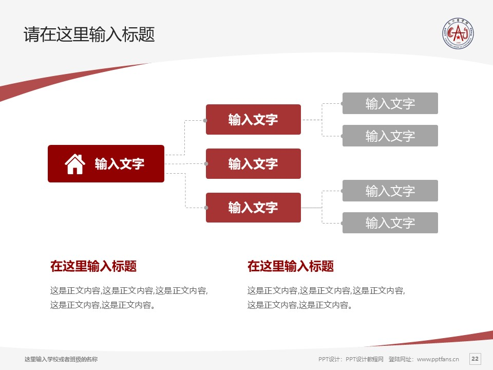 长沙医学院PPT模板下载_幻灯片预览图22