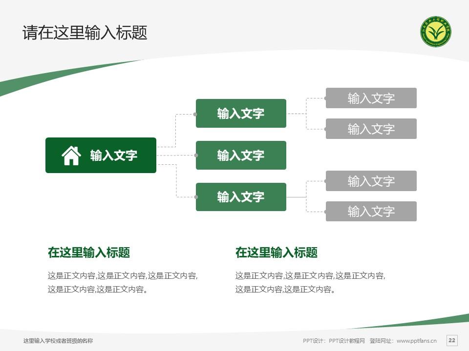 江西农业工程职业学院PPT模板下载_幻灯片预览图22