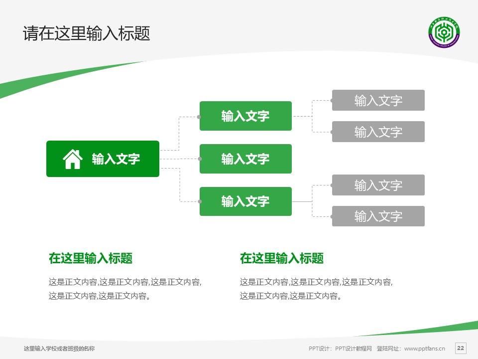 江西制造职业技术学院PPT模板下载_幻灯片预览图22
