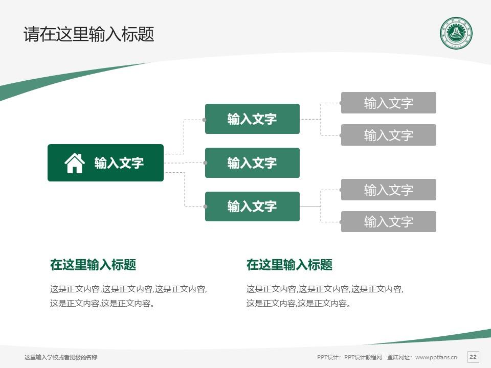 江西现代职业技术学院PPT模板下载_幻灯片预览图22