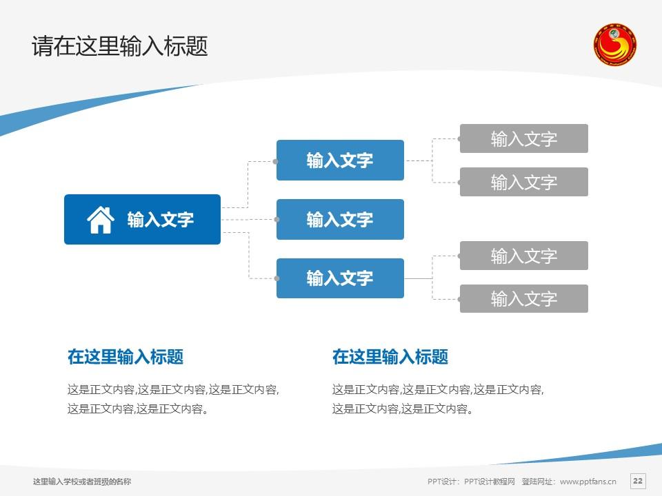 湖南都市职业学院PPT模板下载_幻灯片预览图22